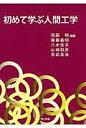 初めて学ぶ人間工学   /理工図書/岡田明