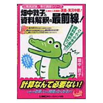畑中敦子の資料解釈の最前線!   /東京リ-ガルマインド/畑中敦子