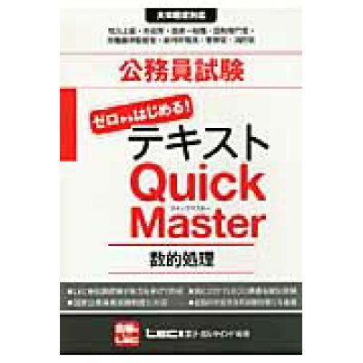 公務員試験ゼロからはじめる!テキストQuick Master 大卒程度対応 数的処理 /東京リ-ガルマインド/東京リ-ガルマインド