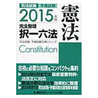 司法試験予備試験完全整理択一六法  憲法 2015年版 /東京リ-ガルマインド/東京リ-ガルマインド
