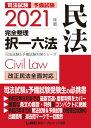 司法試験&予備試験完全整理択一六法 民法  2021年版 /東京リ-ガルマインド/東京リーガルマインド