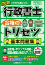 行政書士合格のトリセツ基本問題集  2021年版 第2版/東京リ-ガルマインド/野畑淳史