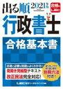 出る順行政書士合格基本書  2021年版 /東京リ-ガルマインド/東京リーガルマインドLEC総合研究所行政