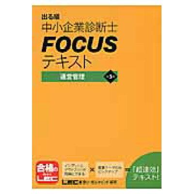 出る順中小企業診断士FOCUSテキスト運営管理   第3版/東京リ-ガルマインド/東京リーガルマインド