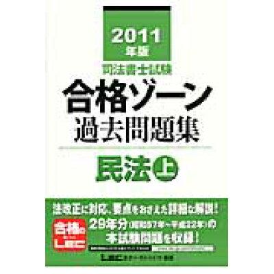 司法書士試験合格ゾ-ン過去問題集民法  2011年版 上 /東京リ-ガルマインド/東京リ-ガルマインド