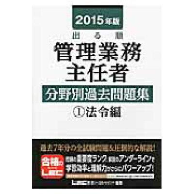 出る順管理業務主任者分野別過去問題集  2015年版 1(法令編) /東京リ-ガルマインド/東京リ-ガルマインド