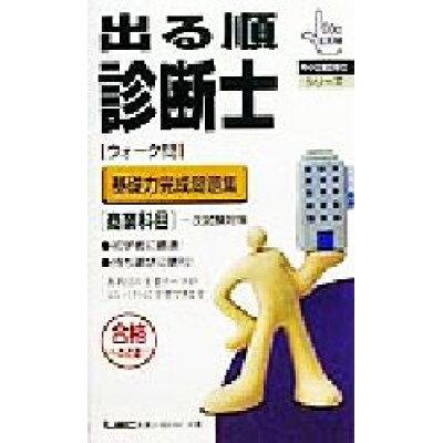 基礎力完成問題集商業科目   /東京リ-ガルマインド/LEC東京リ-ガルマインド