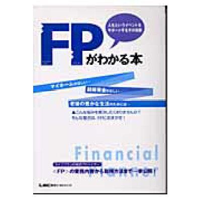 FPがわかる本 人生というイベントをサポ-トするその役割  /東京リ-ガルマインド/会計創研総合研究所