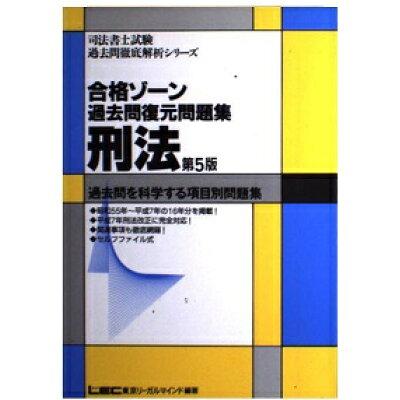 合格ゾーン 刑法 過去問を科学する項目別問題集  第5版/東京リ-ガルマインド/LEC東京リーガルマインド
