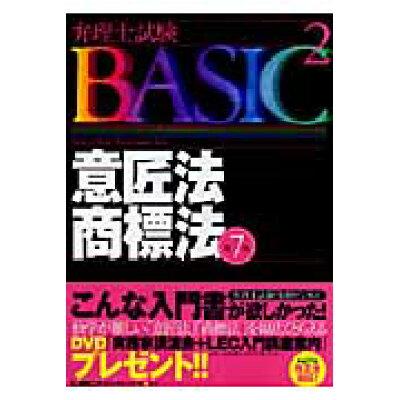 意匠法・商標法   第7版/東京リ-ガルマインド/東京リ-ガルマインド