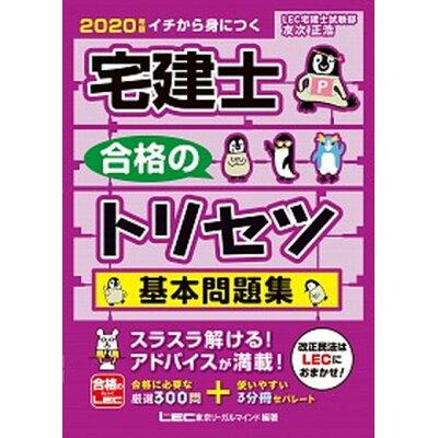 宅建士合格のトリセツ基本問題集  2020年版 /東京リ-ガルマインド/友次正浩