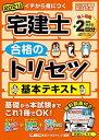 宅建士合格のトリセツ基本テキスト  2021年版 第4版/東京リ-ガルマインド/友次正浩