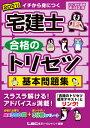 宅建士合格のトリセツ基本問題集  2021年版 第3版/東京リ-ガルマインド/友次正浩