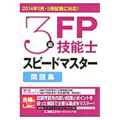 3級FP技能士スピ-ドマスタ-問題集   /東京リ-ガルマインド/東京リ-ガルマインド