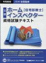 ホームインスペクター資格試験テキスト JSHI公認 令和新版 /東京リ-ガルマインド/日本ホームインスペクターズ協会