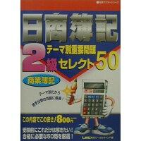 日商簿記2級 テーマ別重要問題セレクト50  商業簿記 /東京リ-ガルマインド