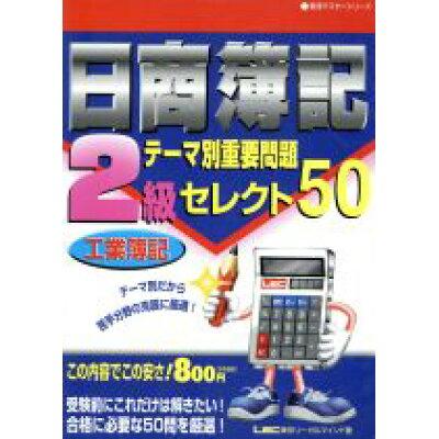 日商簿記2級 テーマ別重要問題セレクト50  工業簿記 /東京リ-ガルマインド