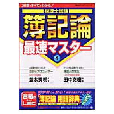 税理士試験簿記論最速マスタ- 30章ですべてがわかる! 1 /東京リ-ガルマインド/並木秀明