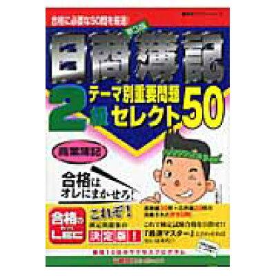 日商簿記2級テ-マ別重要問題セレクト50商業簿記   第3版/東京リ-ガルマインド/東京リ-ガルマインド