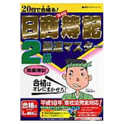 20日で合格る!日商簿記2級最速マスタ-  商業簿記 第4版/東京リ-ガルマインド/東京リ-ガルマインド