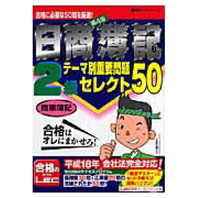 日商簿記2級テ-マ別重要問題セレクト50   第4版/東京リ-ガルマインド/東京リ-ガルマインド