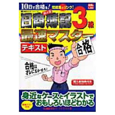 10日で合格る!日商簿記3級最速マスタ-テキスト   /東京リ-ガルマインド/東京リ-ガルマインド