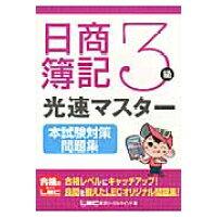 日商簿記3級光速マスタ-本試験対策問題集   /東京リ-ガルマインド/東京リ-ガルマインド