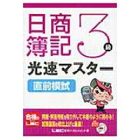日商簿記3級光速マスタ-直前模試   /東京リ-ガルマインド/東京リ-ガルマインド