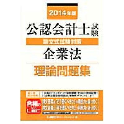 公認会計士試験論文式試験対策企業法理論問題集  2014年版 /東京リ-ガルマインド/東京リ-ガルマインド