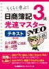 日商簿記3級 光速マスターNEO テキスト 第5版