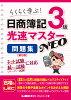 日商簿記3級 光速マスターNEO 問題集 第5版