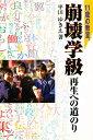 11歳の教室。 崩壊学級再生への道のり  /労働教育センタ-/平田ゆきえ