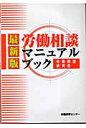 労働相談マニュアルブック   最新版/労働教育センタ-/労働問題研究会
