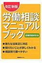 労働相談マニュアルブック   改訂新版/労働教育センタ-/労働問題研究会