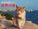 岩合光昭:世界の猫カレンダー  2018 /労働教育センタ-