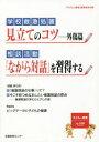 子どもと健康  No.108 /労働教育センタ-/「子どもと健康」編集委員会