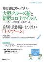 子どもと健康  No.111 /労働教育センタ-/「子どもと健康」編集委員会