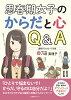 思春期女子のからだと心Q&A 資料ダウンロード付き  /労働教育センタ-/八田真理子