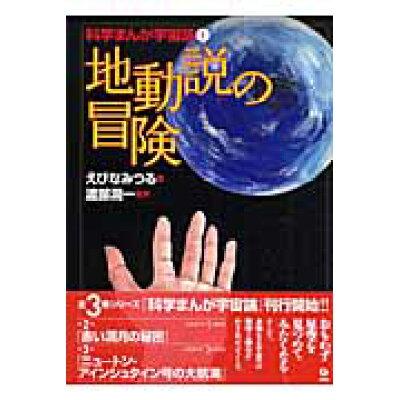 科学まんが宇宙論  1 /旬報社/えびなみつる