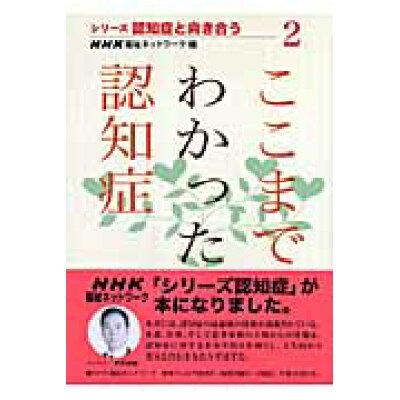 ここまでわかった認知症   /旬報社/日本放送協会