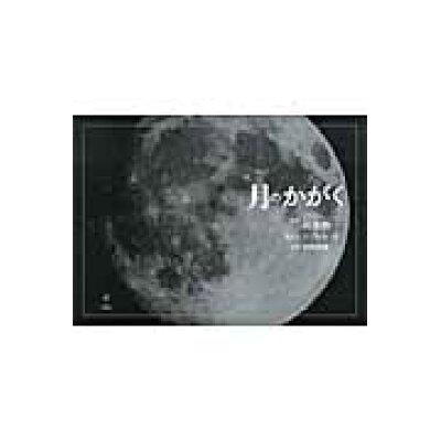 月のかがく   /旬報社/えびなみつる