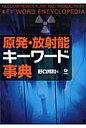 原発・放射能キ-ワ-ド事典   /旬報社/野口邦和