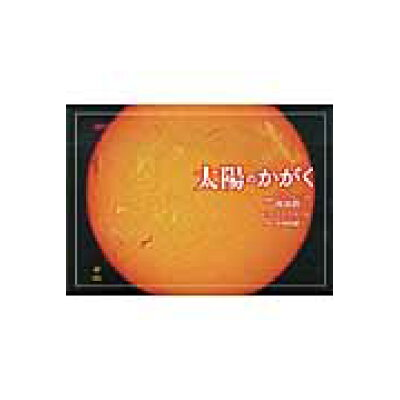 太陽のかがく   /旬報社/えびなみつる