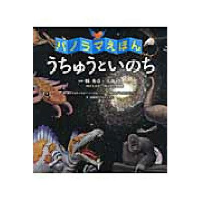 うちゅうといのち パノラマえほん  /旬報社/Mitaka