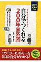 自分でつくれる200年家系図 江戸時代の先祖と出会う  /旬報社/橋本雅幸