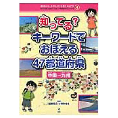 地図から「よのなか」を見てみよう! わたしのまちが好きになる、47都道府県がよくわかる 4 /旬報社/地理情報開発