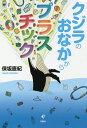 クジラのおなかからプラスチック   /旬報社/保坂直紀