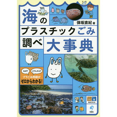 海のプラスチックごみ調べ大事典   /旬報社/保坂直紀
