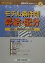 モデル条件別昇給・配分 業種別・会社別/体系的賃金デ-タ 2001年版 /労務行政