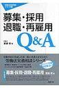 募集・採用・退職・再雇用Q&A   /労務行政/渡邊岳